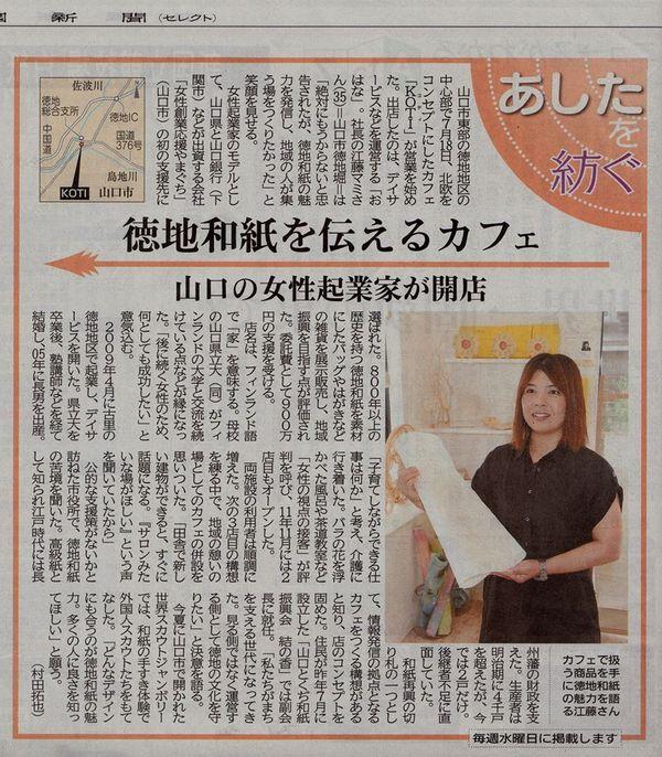 メディア掲載情報 8.26付 中國新聞セレクトにてcafé KOTIが紹介されました。