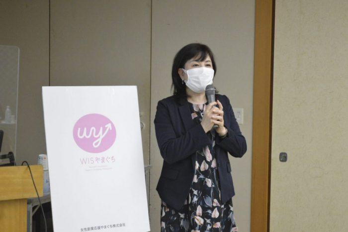 WISやまぐち 認定事業者審査会 審査員 審査委員長  女性創業応援やまぐち株式会社(WISやまぐち) 杉山敏美 代表取締役社長