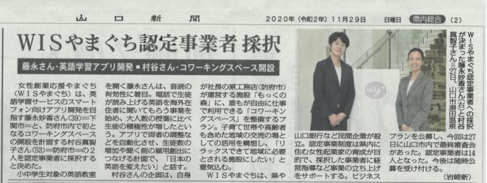 11月27(金)WISやまぐち認定事業者の最終審査会及び結果発表が行われ、 下関市の藤永妙香さんと防府市の村谷真智子さんが認定事業者として採択されました。