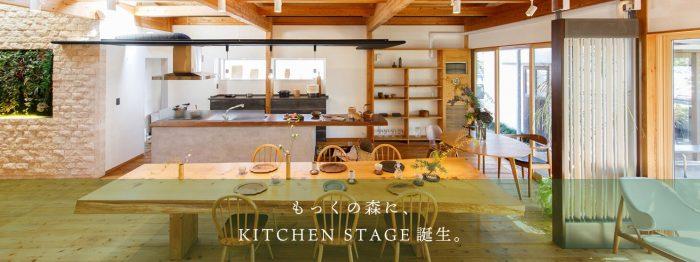 もっくのもりキッチンステージ